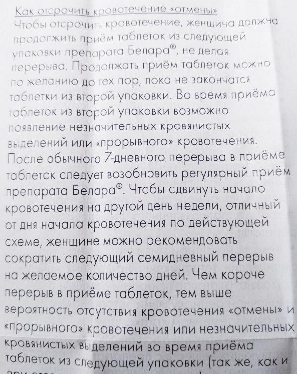 Белара (Belara). Инструкция по применению, отзывы женщин, врачей