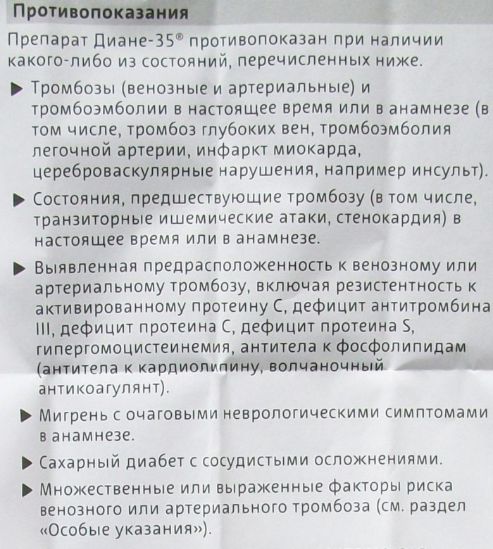 Диане-35 (Diane-35). Инструкция по применению, отзывы, цена