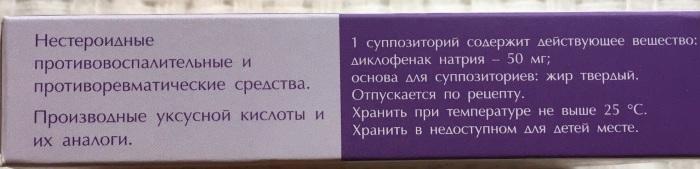 Дикловит (Diclovitum) свечи в гинекологии, урологии. Инструкция по применению, аналоги