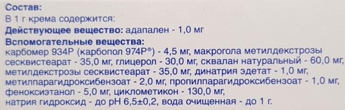 Дифферин (Differin) гель. Инструкция по применению, отзывы, цена