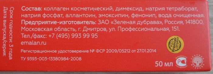 Эмалан коллагеновый гидрогель. Инструкция по применению, цена, отзывы