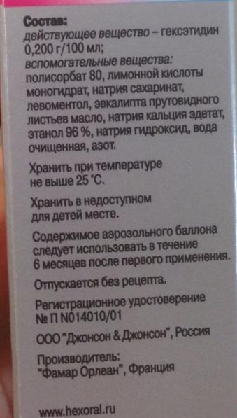 Аналоги Гексорала (Hexoral) спрея дешевле: раствор, таблетки. Цены, отзывы