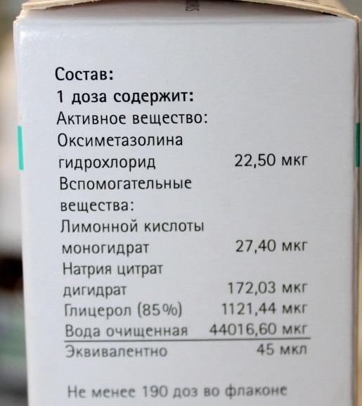 Називин (Nasivin) при беременности 1-2-3 триместр. Инструкция по применению, отзывы