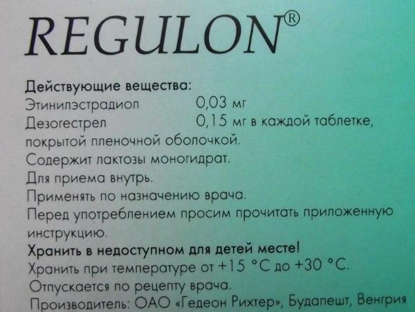Регулон (Regulon) и Новинет (Novynette). Сравнение, отличия, в чем разница, состав