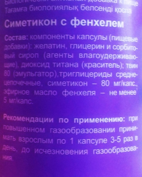 Симетикон с фенхелем Эвалар. Отзывы, инструкция по применению, цена