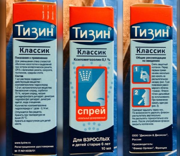 Тизин (Tyzine) спрей для носа. Инструкция по применению, цена, отзывы