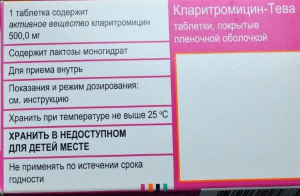 Кларитромицин (Clarithromycin) таблетки 500 мг. Инструкция по применению, цена, отзывы, аналоги