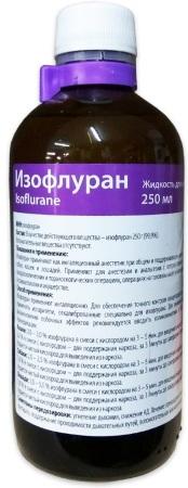 Средства для наркоза в фармакологии. Классификация, механизм действия