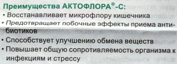 Актофлор-С. Инструкция по применению, цена, отзывы пациентов, врачей