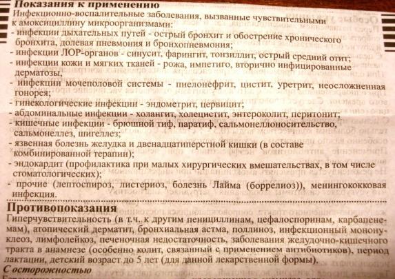 Альфа Нормикс и его аналоги. Список, цены, отзывы