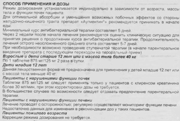 Аналоги Аугментина в таблетках для детей, дешевле, российские