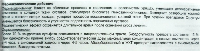 Структум (Structum). Инструкция по применению, 60-120 таблеток, цена