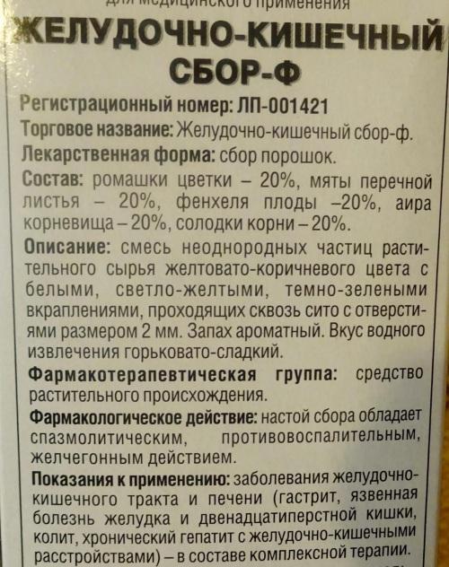 Желудочно-кишечные сборы. Отзывы о Фитогастрол, Алтай, Медифарм