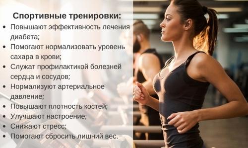 Гимнастика, зарядка для диабетиков 1-2 типа. Упражнения