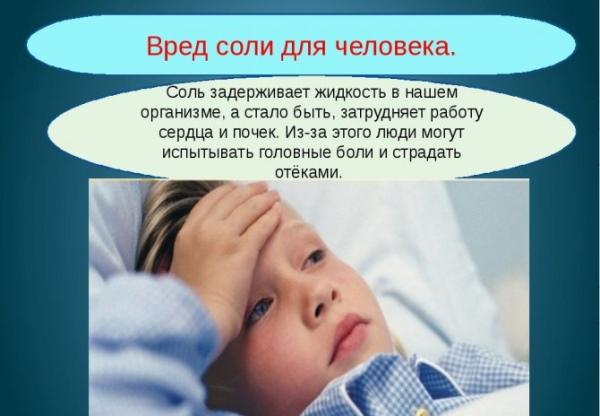Соль. Польза и вред для организма человека